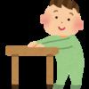 【赤ちゃんのつかまり立ちトレーニング】1歳4カ月の子供が立つためにしていることとそれに伴う悩み