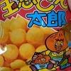 【最愛の】玉葱さん太郎と再会しました【お菓子】