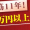 日経225先物教材『五億導ー5MHL-』レビューサイト