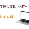 LIXIL、TOTOレポート③トイレ編