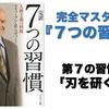 【7つの習慣】第7の習慣「刃を研ぐ」をマスターする!