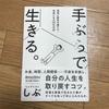 【感想/フィードバック】手ぶらで行きる ミニマリストしぶさんの本を読んだよ