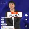グノシーQ速報 井上裕介の恋愛相談室 来週は⭕️❌WEEK再び!ひさびさ全問正解!