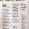 Number 0978 2019.05.16 日本ダービー革命元年。 時代を変えた7つのダービー/サートゥルナーリア「無敗の天才に死角はあるか」/スペシャルQ&A武豊「50歳ユタカに50の質問」