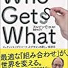 「Who gets what」読書会_開催報告_2016年6月5日(日)