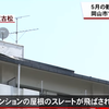 岡山市で市内2カ所で屋根の一部が飛ばされる!竜巻やダウンバーストではなかった模様!!