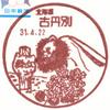 【風景印】北海道印影集(118)苫前町編