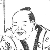 『亀山人家妖(きさんじんいえのばけもの)』まとめ 附:喜三二について