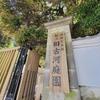 📷旧古河庭園に行ってきました☺