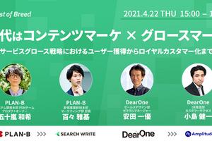 時代はコンテンツマーケ×グロースマーケ【無料ウェビナー開催】(4/22)