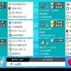 【剣盾S5使用構築】バンドリ砂軸サイクル【最終437位/レート1988】