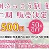 九州ふっこう割申し込み方法や期間はいつ 利用期間やいくらまで購入できる