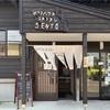 【八雲町】地場産レストランSENTŌ|元銭湯のレストランで頂く、栄養満点ランチ