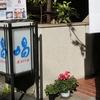 金町の「喝」でいも豚ロースカツ(ロイン)、カキフライ、ポテサラ日本式。