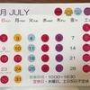 2017年7月の営業カレンダー