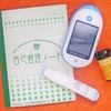 妊娠糖尿病の栄養指導受けてきました!