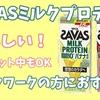 【レビュー】SAVAS(ザバス)のミルクプロテインバナナ風味&ココア風味