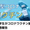 大学の職域接種で新型コロナウイルスワクチンを打ってみた経過報告~1回目