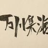 忍ばない筆文字「万川集海」