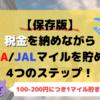 【保存版】税金を納めながらANA・JALマイルを貯める4つのステップ!【100-200円につき1マイル】