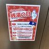 浜松市のスーパー銭湯RAKUSPA ラクスパ 10月10日は銭湯の日でサウナ高温設定!かぼちゃの重さ当てクイズも!