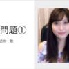 【TOEIC】動画で勉強