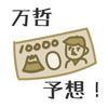 スポニチ万哲予想!2月19日(日)東京競馬場1R~12R
