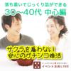 6/3(土)17時30分/ホテル千秋閣/30.40代中心編/女性0円企画