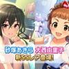 SSR砂塚あきら、SSR大西由里子が登場!