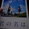 【やった!】君の名は。205億円突破で歴代4位の興行収入を獲得!!