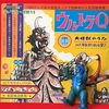 ソノカラーレコード「ウルトラQ」(10大怪獣東京総攻撃!)