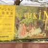 プ―キシン美術館展ー旅するフランス風景画 国立国際美術館 大阪中之島