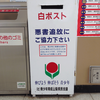 中央本線猿橋駅の白ポスト(2014年版)
