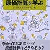 リポート完成【原価計算論Ⅰ】