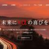 【株主優待】ウイルプラスホールディングス(3538)からクオカードが到着!