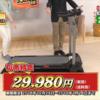 【比較レビュー】ジャパネットのアルインコ ランニングマシン(AFR2019)はなぜ安い?ジョギングマシンとの違いは?