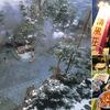 福井県(北陸)の雪見温泉の宿・雪見露天風呂のある温泉旅館・ホテルを教えて!
