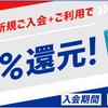セディナ Jiyu!da!カードを発券 20%還元中!【~8/31入会まで:還元上限1万円相当のわくわくポイント】