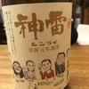 【日本酒の世界に酔いしれる】(19杯目)「広島尽くし」から、吉野、伊賀へ。西国の酒シリーズ