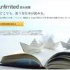 Kindle Unlimitedのおすすめ本をまとめてみた