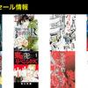 【期間限定無料多数】亜人、金田一少年などが無料!! 最凶最悪ド悪人特集 (9/21まで)