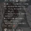 【シノアリス】 現実篇 (シンデレラ・いばら姫) 二章 ストーリー ※ネタバレ注意