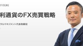 【終了しました】きょう開催オンラインセミナー「高金利通貨のFX売買戦略」講師:江守 哲 氏