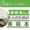 肌復活への参考に!|神崎恵さん『大人のための美容本』を読んで