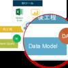 Data Model / DAXの基礎 1_DAXとは