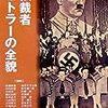 「独裁者ヒトラーの全貌」荒地出版社刊