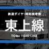【TOJO HARD】東武東上線の時刻表考察《2016.3.26ダイヤ改正》