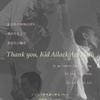 【演奏会のお知らせ】私は私の身体に戻り 幕のたもとで あなたと眠る Thank you, Kid Ailack Art Hall