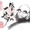 観音寺(群馬・沼田)の達磨大師のアート御朱印