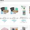 Amazonプライムデーで非常食・簡易トイレ・LEDランタン・ポータブル電源など防災グッズがお買い得となる特選セール